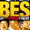 【YABESHI!】YABESHI!イベント2017年2月取材ホールまとめ【イベント】