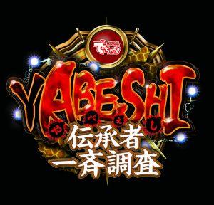 yabeshi_big
