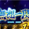 「12/22稼働日記」バジリスク絆で無双一閃!?